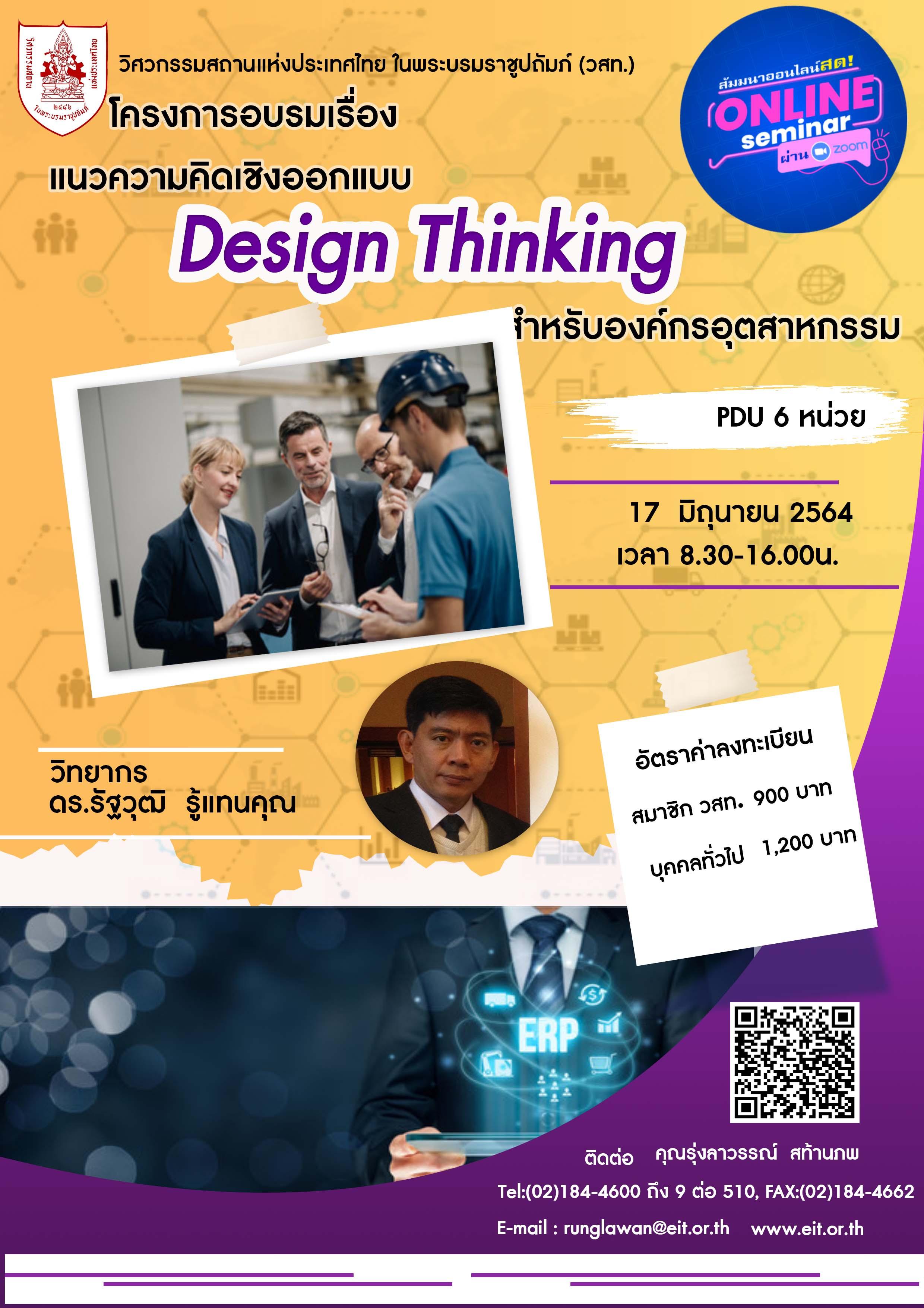 เลื่อนไม่มีกำหนด 17/06/2564 อบรมออนไลน์  แนวความคิดเชิงออกแบบ Design Thinking สำหรับองค์กรอุตสาหกรรม ( ใช้โปรแกรม Zoom)