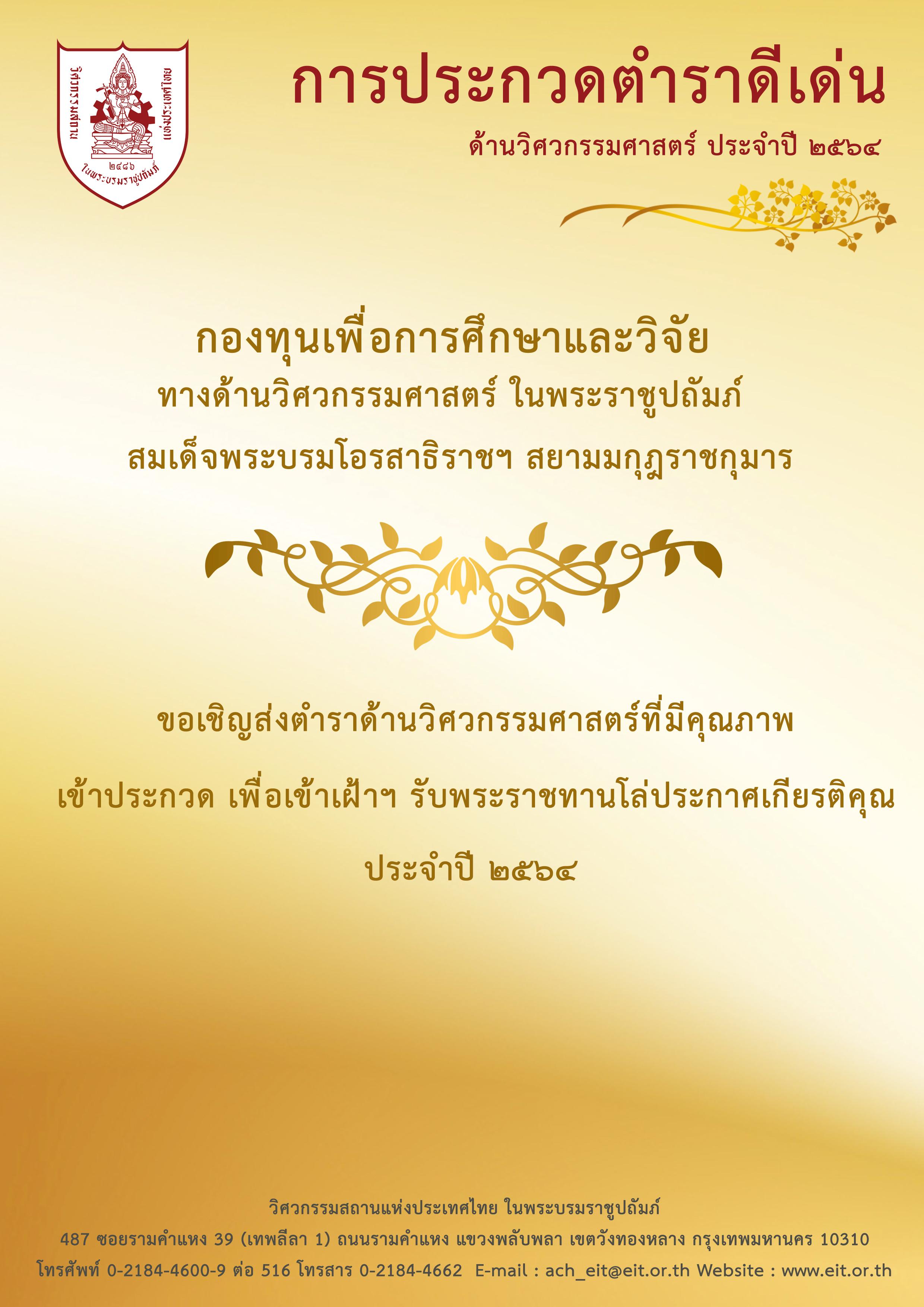 ด่วน! ขอเชิญส่งตำราภาษาไทย ที่มีคุณภาพด้านวิศวกรรมศาสตร์