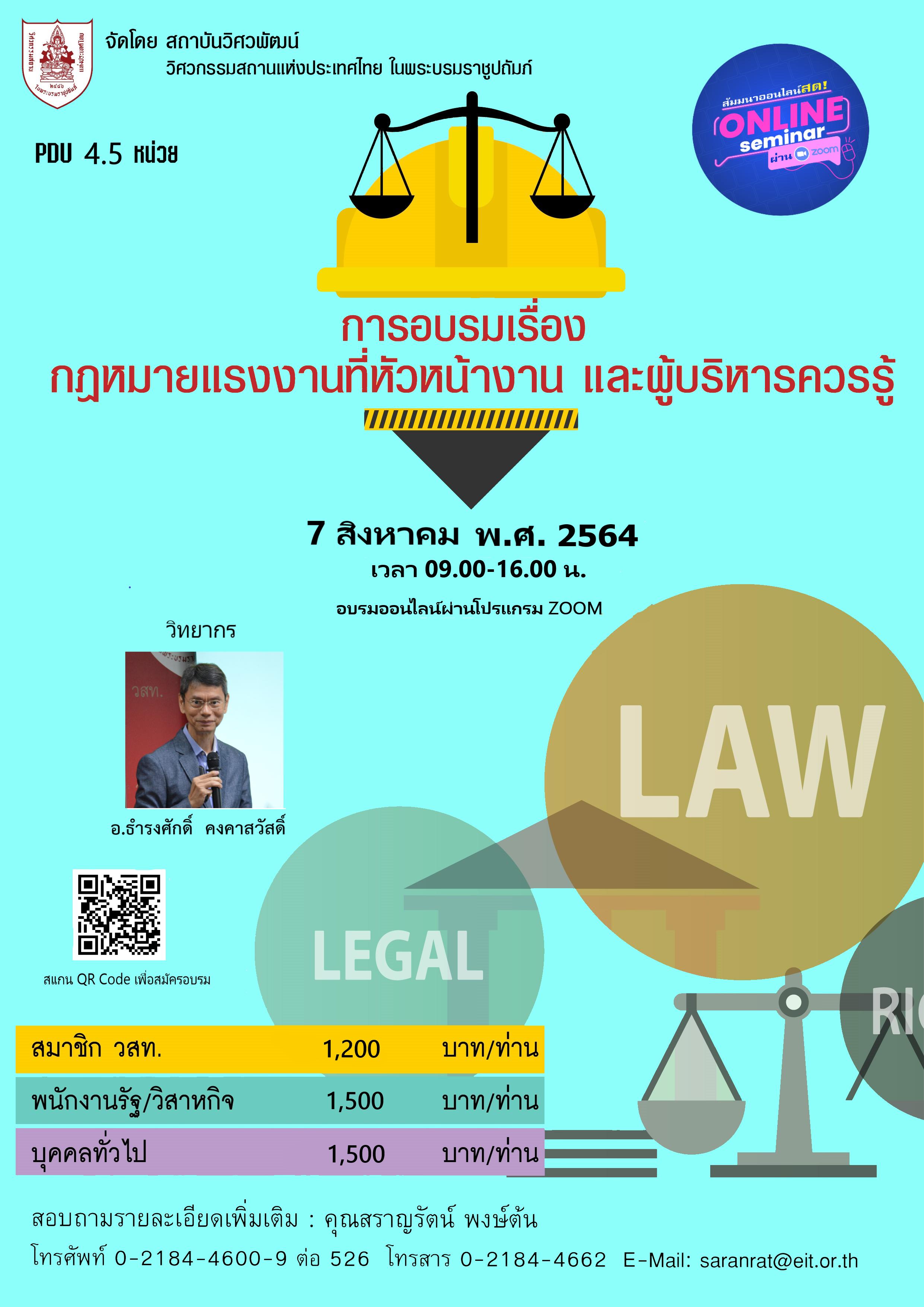 07/08/2564 การอบรมเรื่อง กฎหมายแรงงานที่หัวหน้างาน และผู้บริหารควรรู้ (ออนไลน์ผ่านโปรแกรม ZOOM) **คอนเฟิร์มจัดอบรม**