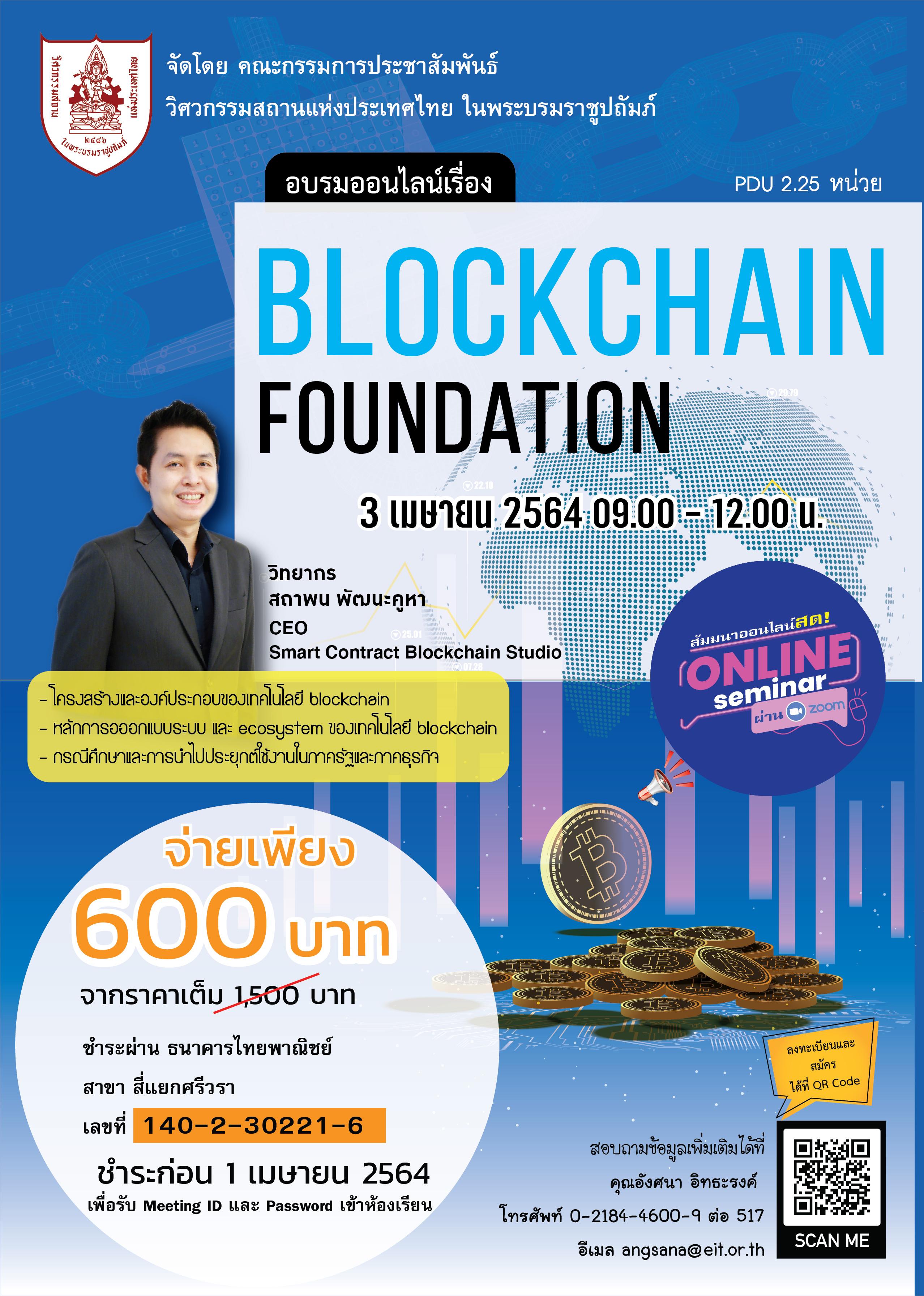 """3/04/2564 การอบรมออนไลน์  """"Blockchain Foundation"""""""
