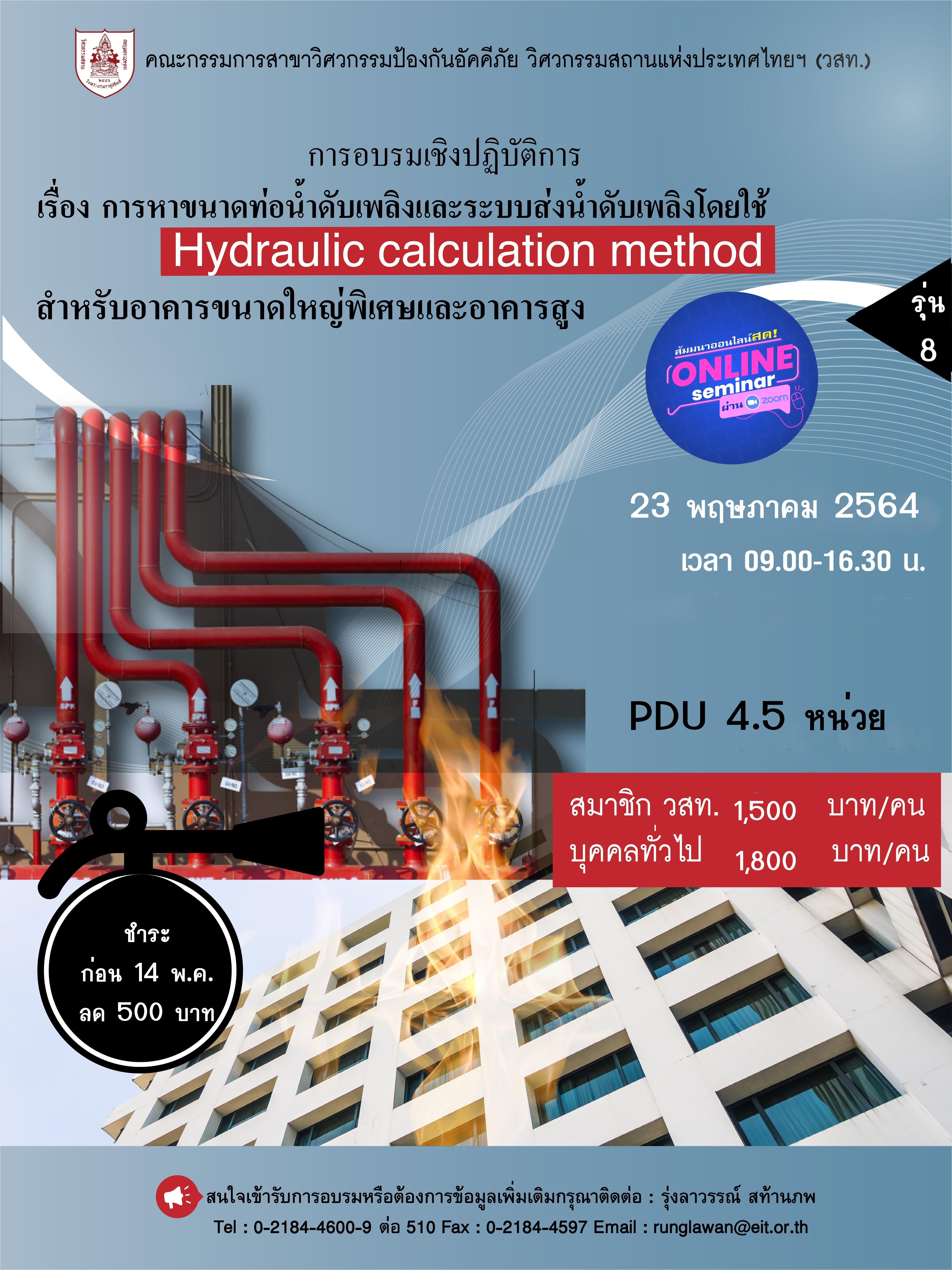 23/05/2564 อบรมออนไลน์เรื่อง  การหาขนาดท่อน้ำดับเพลิงและระบบส่งน้ำดับเพลิงโดยใช้ Hydraulic calculation method  สำหรับอาคารขนาดใหญ่พิเศษและอาคารสูง รุ่นที่ 8