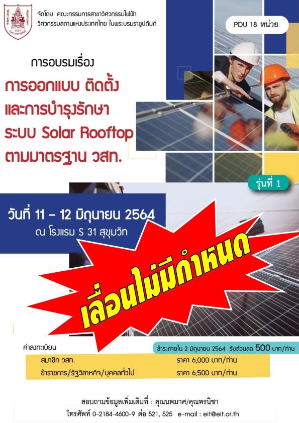 11-12/6/2564 การออกแบบ ติดตั้ง และการบำรุงรักษาระบบ Solar Rooftop  ตามมาตรฐาน วสท. รุ่นที่ 1/2564 ** เลื่อนไม่มีกำหนด