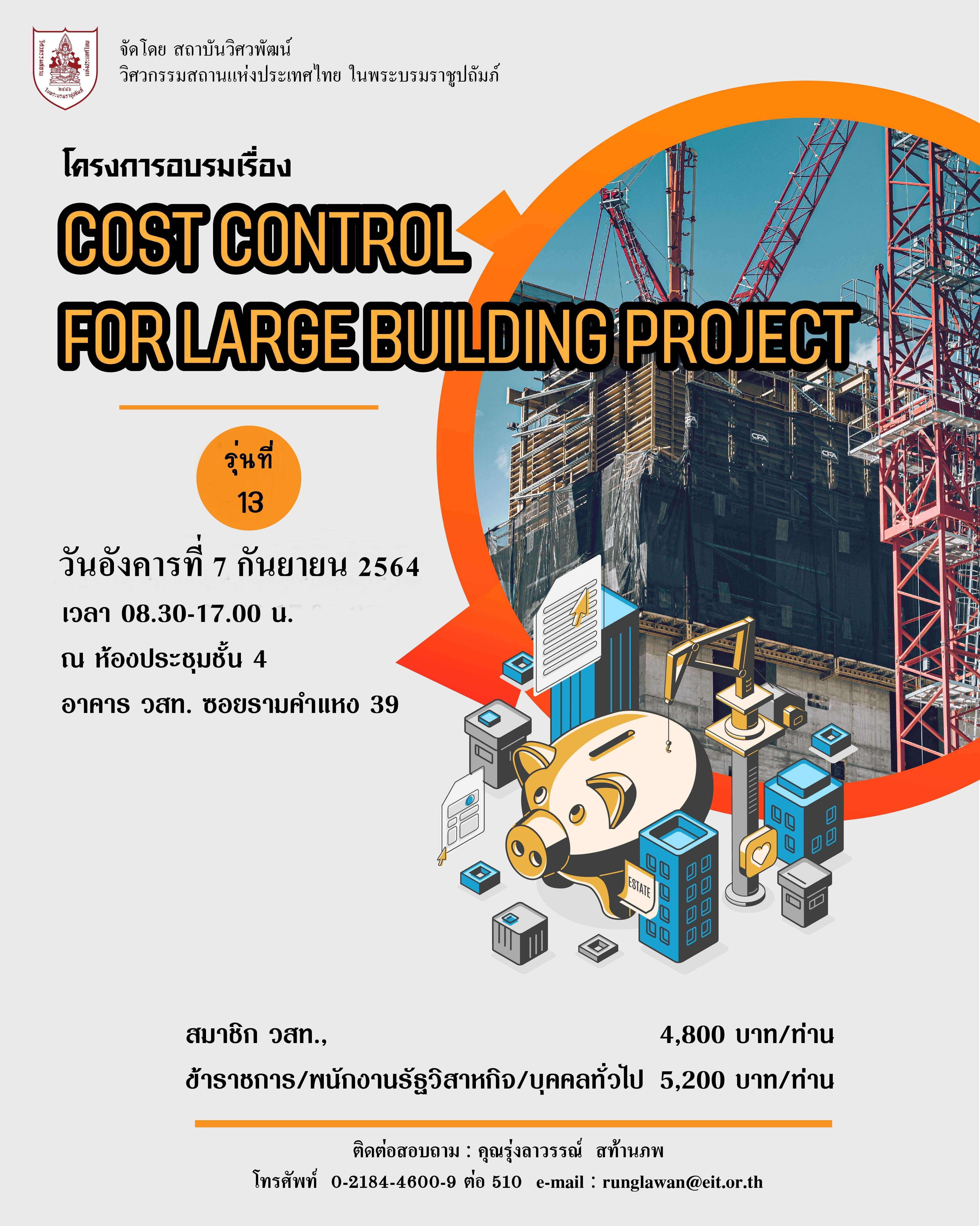 """**เลื่อนไม่มีกำหนด**7/09/2564การอบรมเรื่อง  """"COST CONTROL FOR LARGE BUILDING PROJECT"""" รุ่นที่ 13"""
