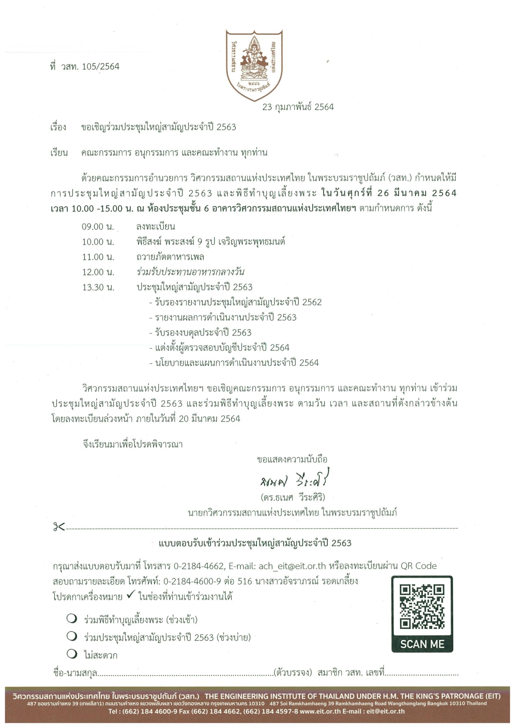 ขอเชิญร่วมประชุมใหญ่สามัญประจำปี 2563  วันศุกร์ที่ 26 มีนาคม 2564 เวลา 10.00 -15.00 น. ณ ห้องประชุมชั้น 6 อาคารวิศวกรรมสถานแห่งประเทศไทยฯ