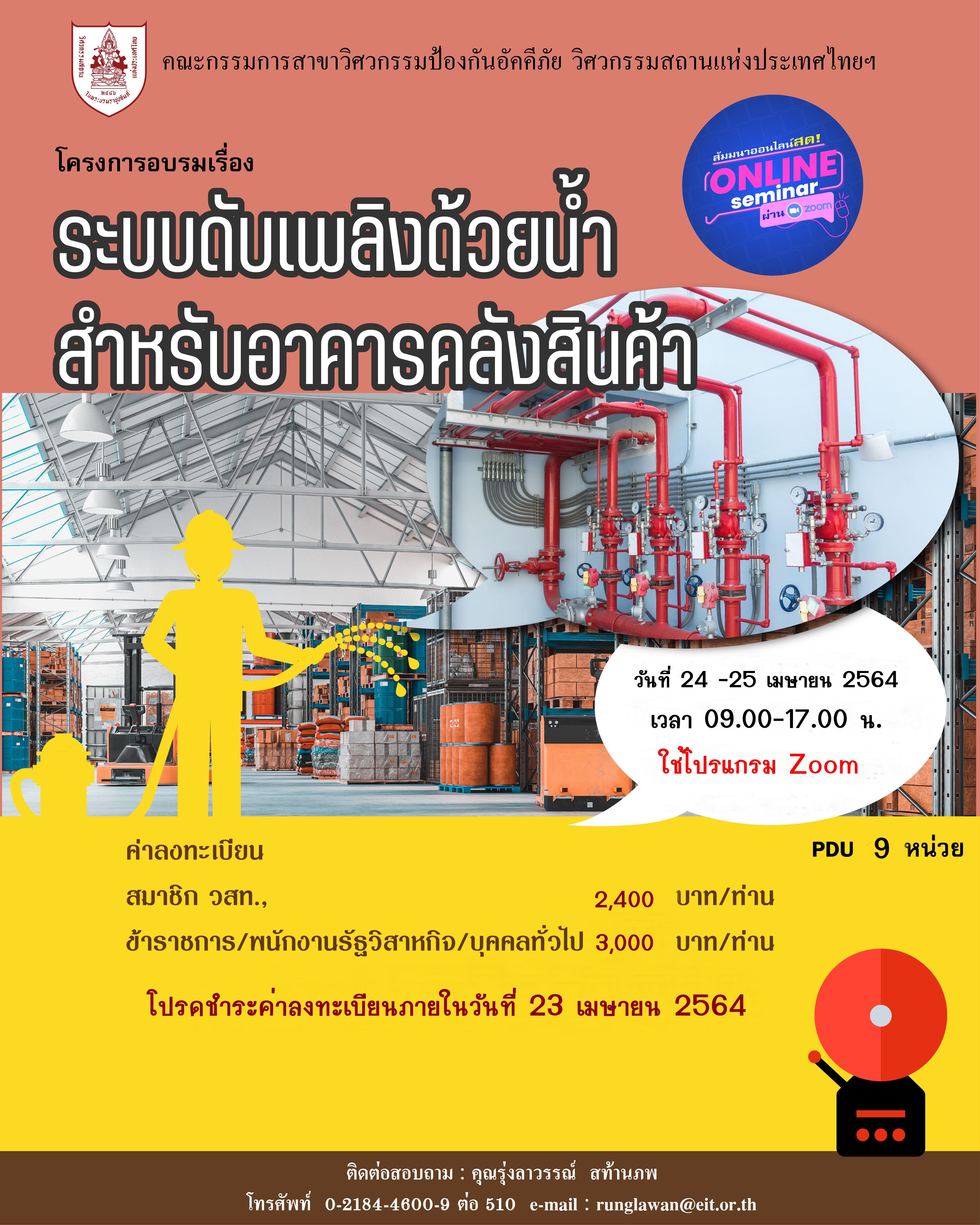 24-25/04/2564อบรมออนไลน์เรื่อง  ระบบดับเพลิงด้วยน้ำสำหรับอาคารคลังสินค้า รุ่นที่ 3  ใช้โปรแกรม Zoom