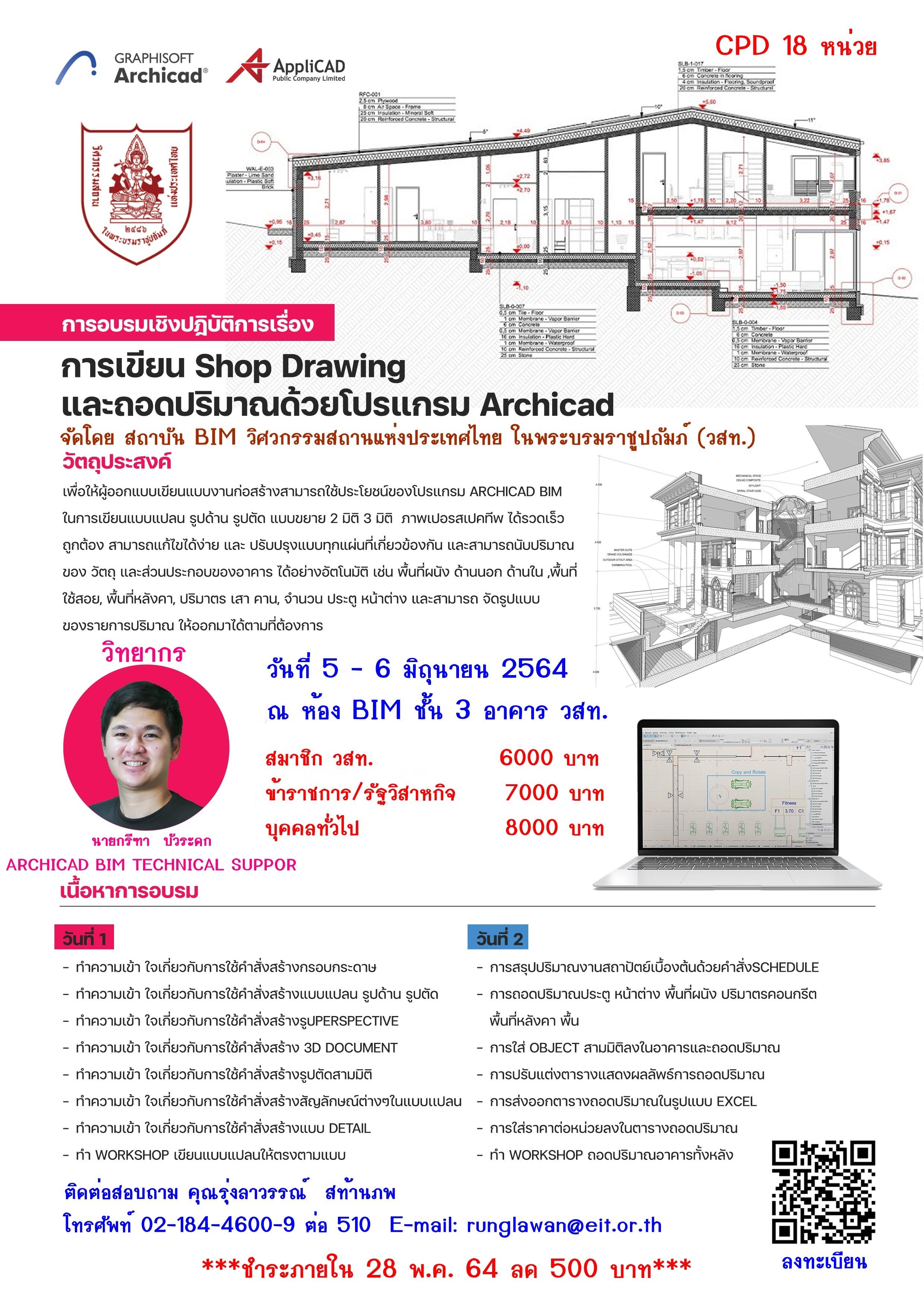 **เลื่อนไม่มีกำหนด 5-6/06/2564การอบรมเชิงปฏิบัติการเรื่อง  การเขียน shop drawing และ ถอดปริมาณด้วยโปรแกรม Archicad รุ่นที่ 1