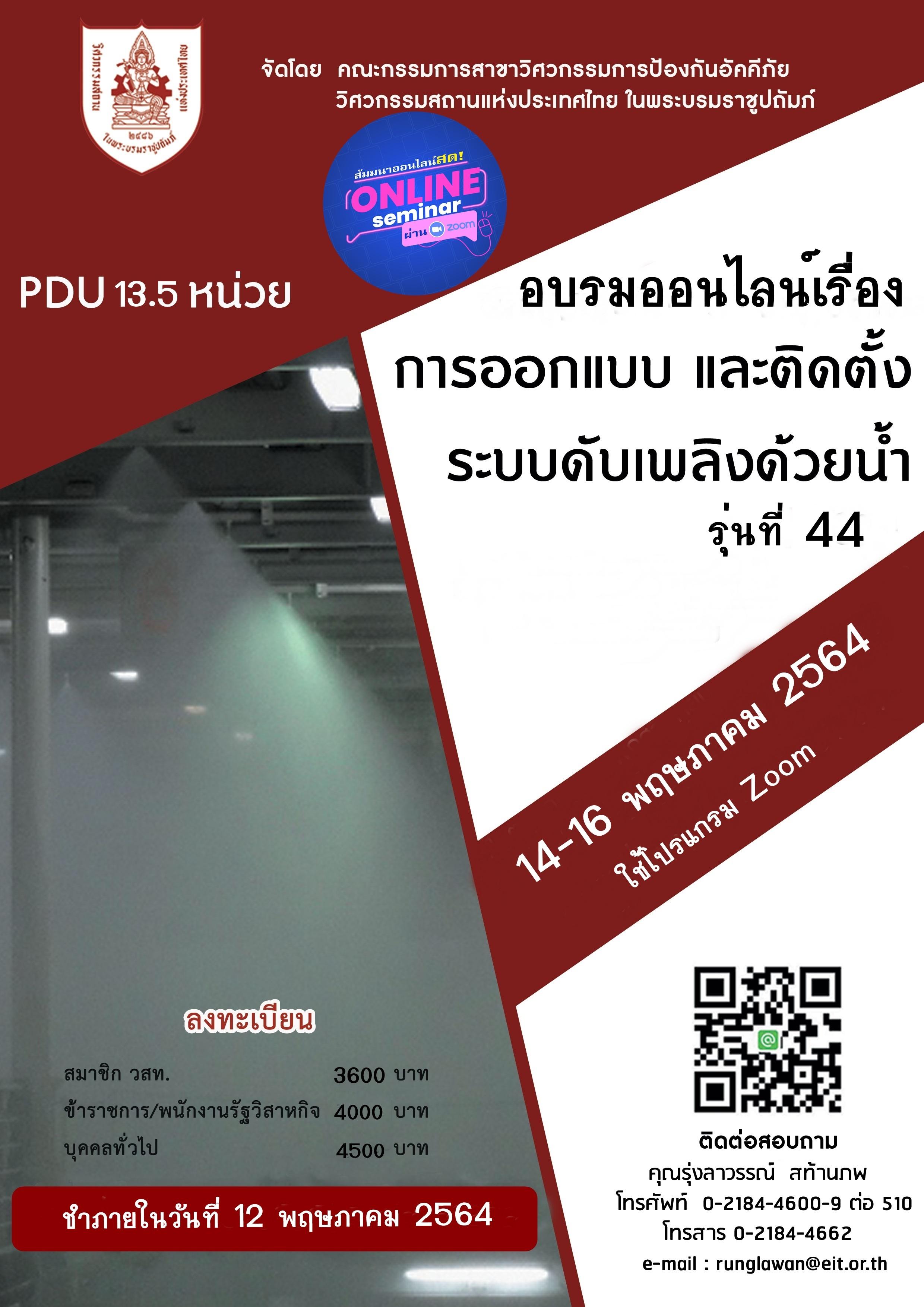 14-16/05/2564การอบรมออนไลน์เรื่อง การออกแบบ และติดตั้งระบบดับเพลิงด้วยน้ำ รุ่นที่ 44 ใช้โปรแกรม zoom