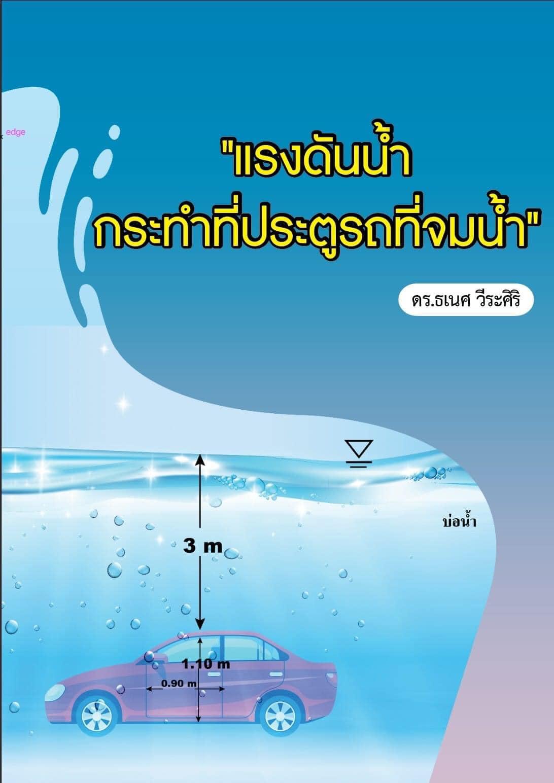 """""""แรงดันน้ำที่กระทำต่อประตูรถเมื่อรถจมน้ำ"""" โดย ดร.ธเนศ วีระศิริ"""