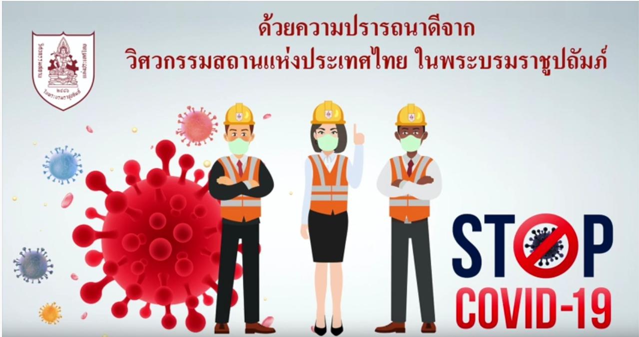 ขอให้ทุกคนปลอดภัยจาก COVID-19 ด้วยความปรารถนาดีจาก วิศวกรรมสถานแห่งประเทศไทย ในพระบรมราชูปถัมภ์