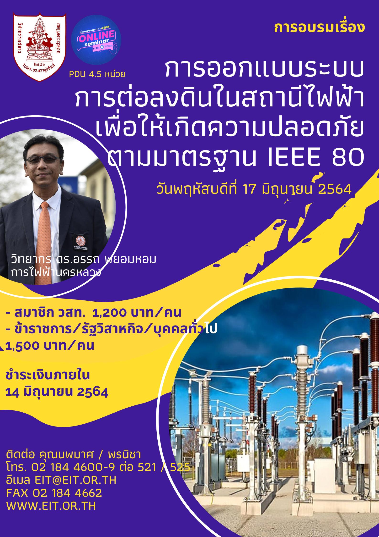 17/6/2564 การออกแบบระบบการต่อลงดินในสถานีไฟฟ้า เพื่อให้เกิดความปลอดภัยตามมาตรฐาน IEEE 80 **new  จัดออนไลน์