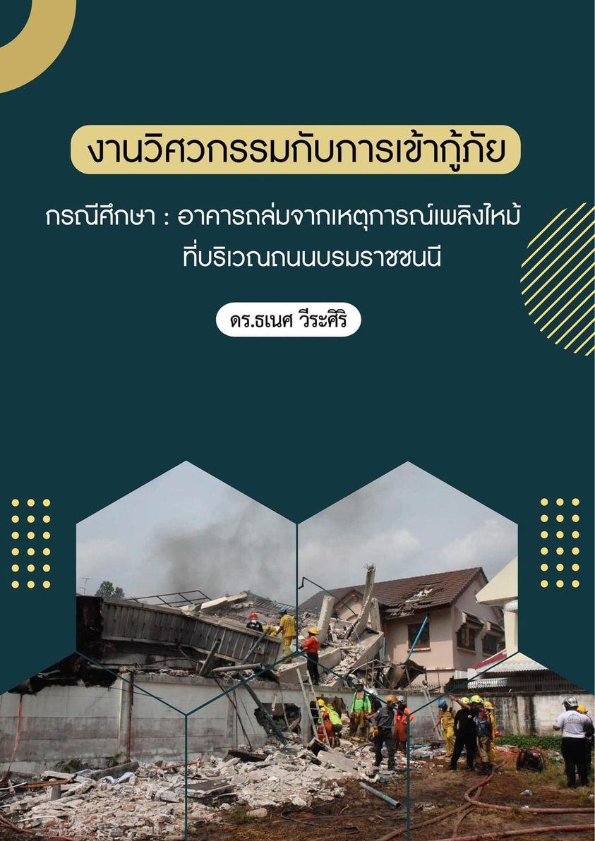 """""""งานวิศวกรรมกับการเข้ากู้ภัย"""" โดย ดร.ธเนศ วีระศิริ"""