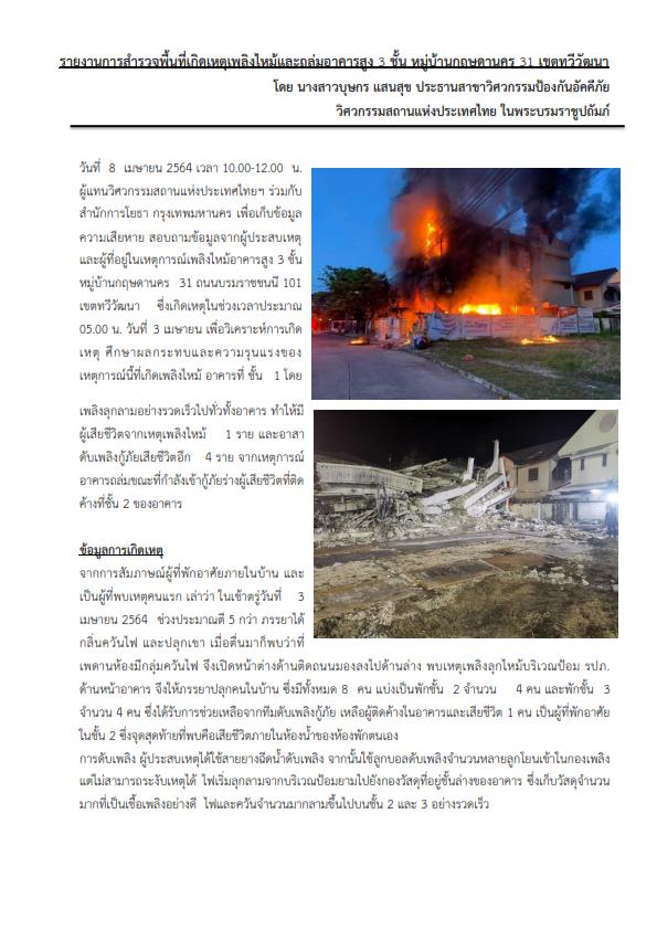 รายงานการสำรวจพื้นที่เกิดเหตุเพลิงไหม้และถล่มอาคารสูง 3 ชั้น หมู่บ้านกฤษดานคร 31 เขตทวีวัฒนา