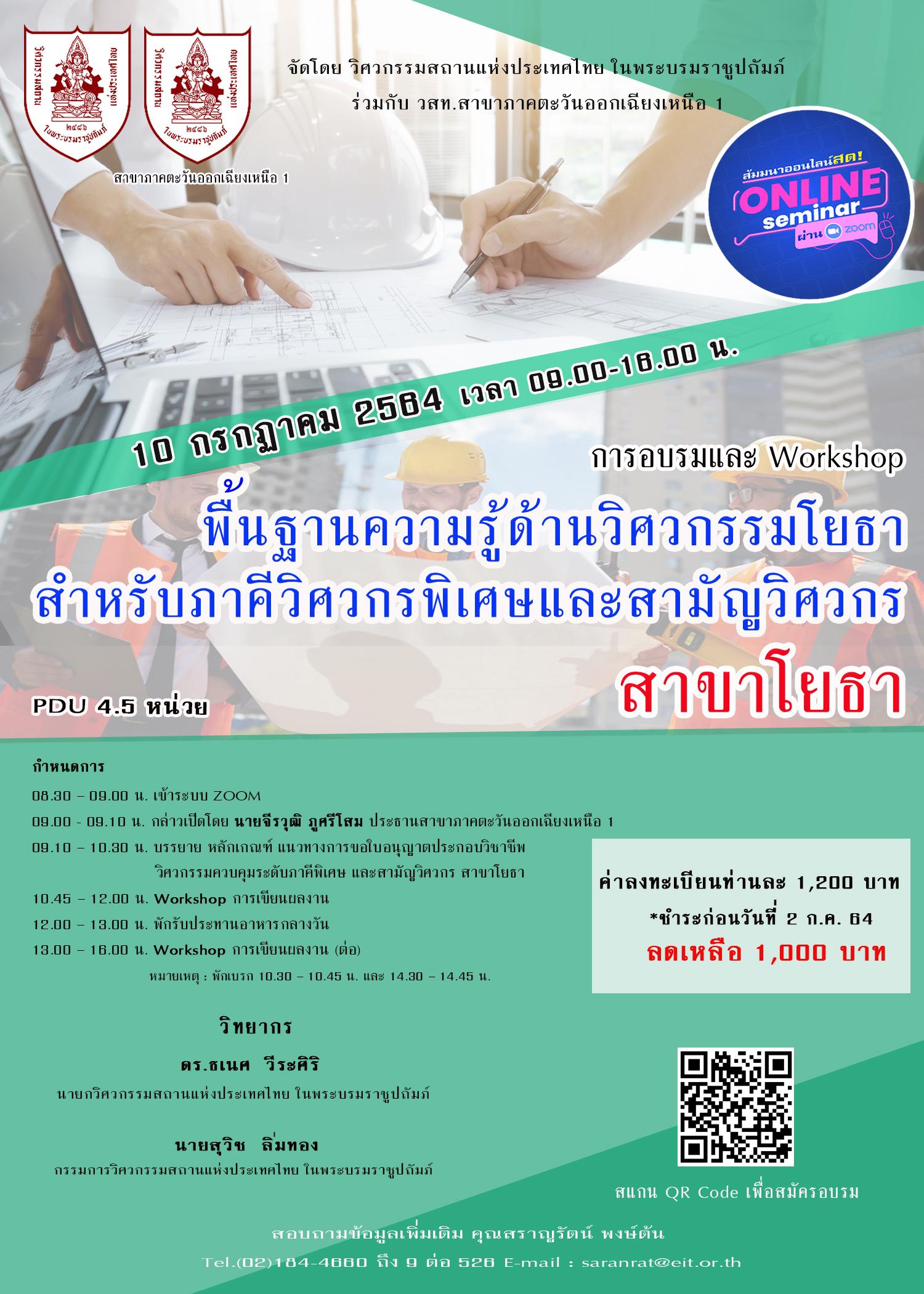 10/07/2564 การอบรมและ Workshop พื้นฐานความรู้ด้านวิศวกรรมโยธาสำหรับภาคีวิศวกรพิเศษและสามัญวิศวกร สาขาโยธา (อบรมออนไลน์ผ่านโปรแกรม ZOOM)