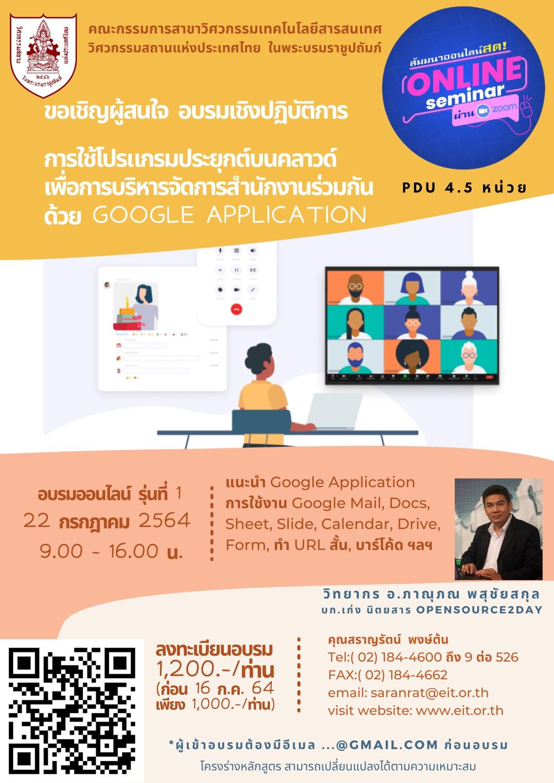 22-07-64 การอบรมเชิงปฏิบัติการเรื่อง การใช้โปรแกรมประยุกต์บนคลาวด์  เพื่อการบริหารจัดการสำนักงานร่วมกัน ด้วย Google Application รุ่นที่ 1 (อบรมออนไลน์ผ่านโปรแกรม ZOOM)