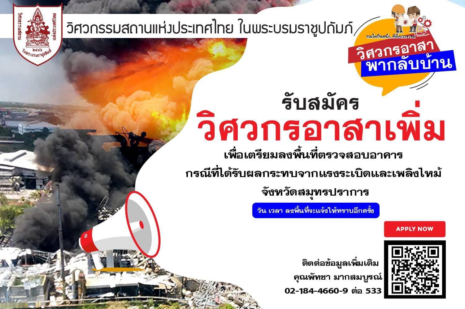วิศวกรรมสถานแห่งประเทศไทยฯ (วสท.) รับสมัครวิศวกรอาสาเพิ่ม !