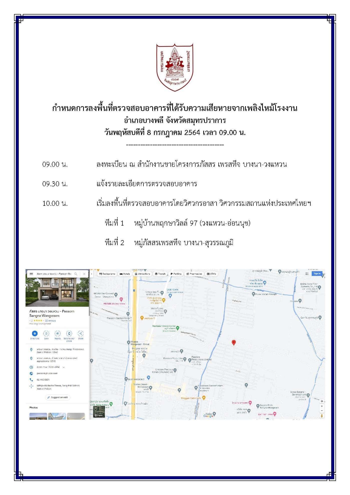 วิศวกรอาสาพากลับบ้าน โดยวิศวกรรมสถานแห่งประเทศไทยฯ