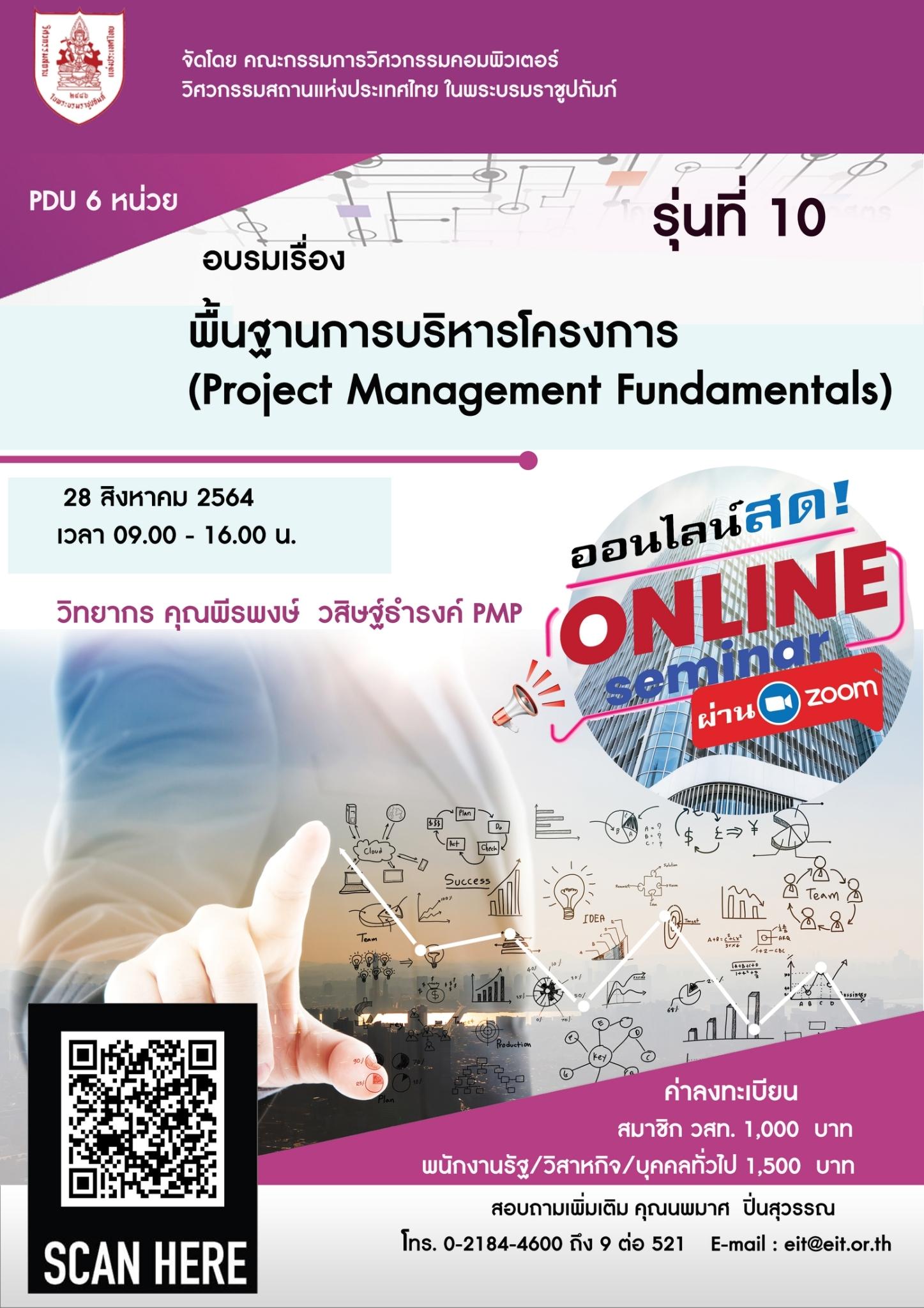 28/8/2564 พื้นฐานการบริหารโครงการ (Project Management Fundamentals) รุ่นที่ 10 ** สอนออนไลน์