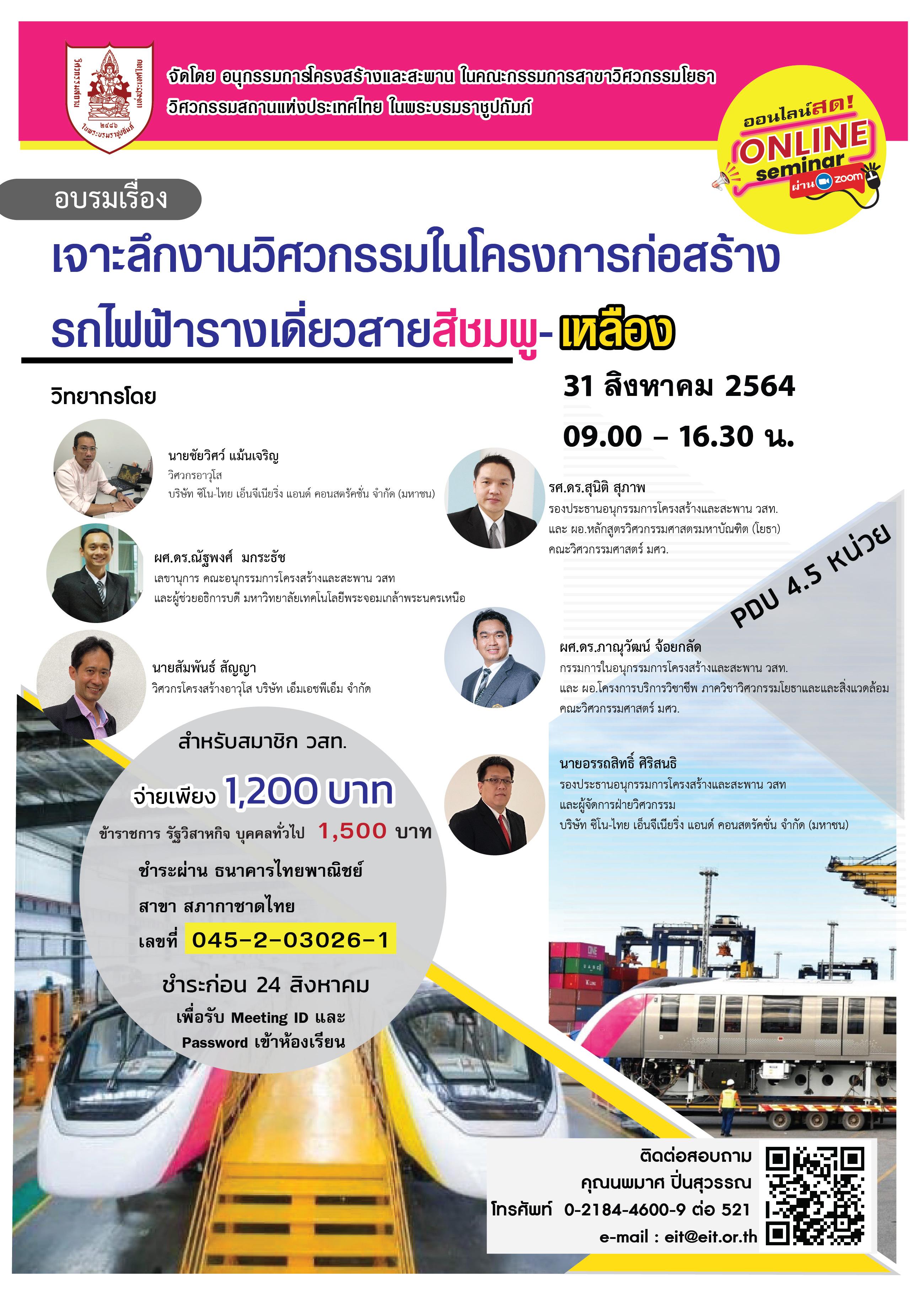 31/08/2564 เจาะลึกงานวิศวกรรมในโครงการก่อสร้าง โครงการก่อสร้างรถไฟฟ้ารางเดี่ยวสายสีชมพู-เหลือง