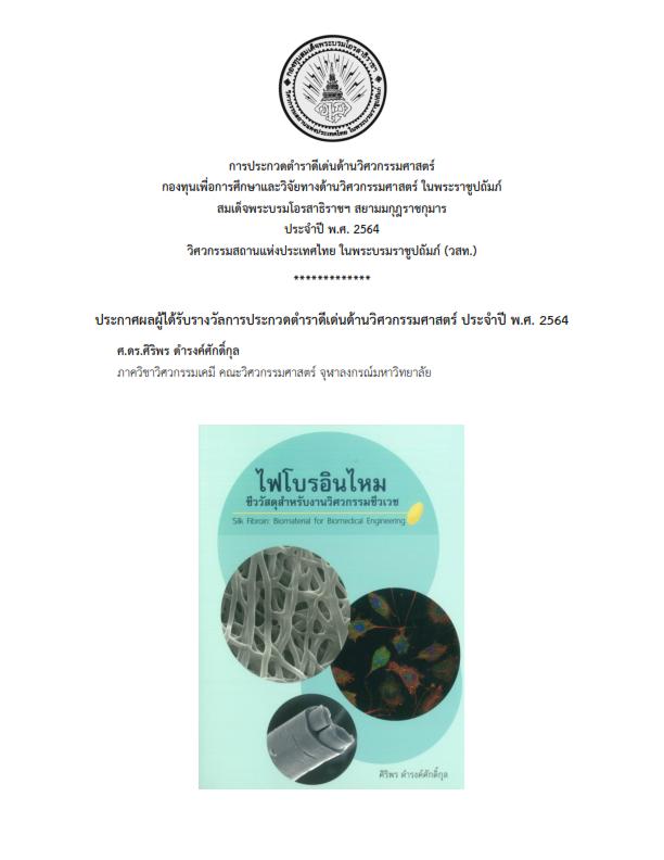 ประกาศผลผู้ได้รับรางวัลการประกวดตำราดีเด่นด้านวิศวกรรมศาสตร์ ประจำปี พ.ศ. 2564