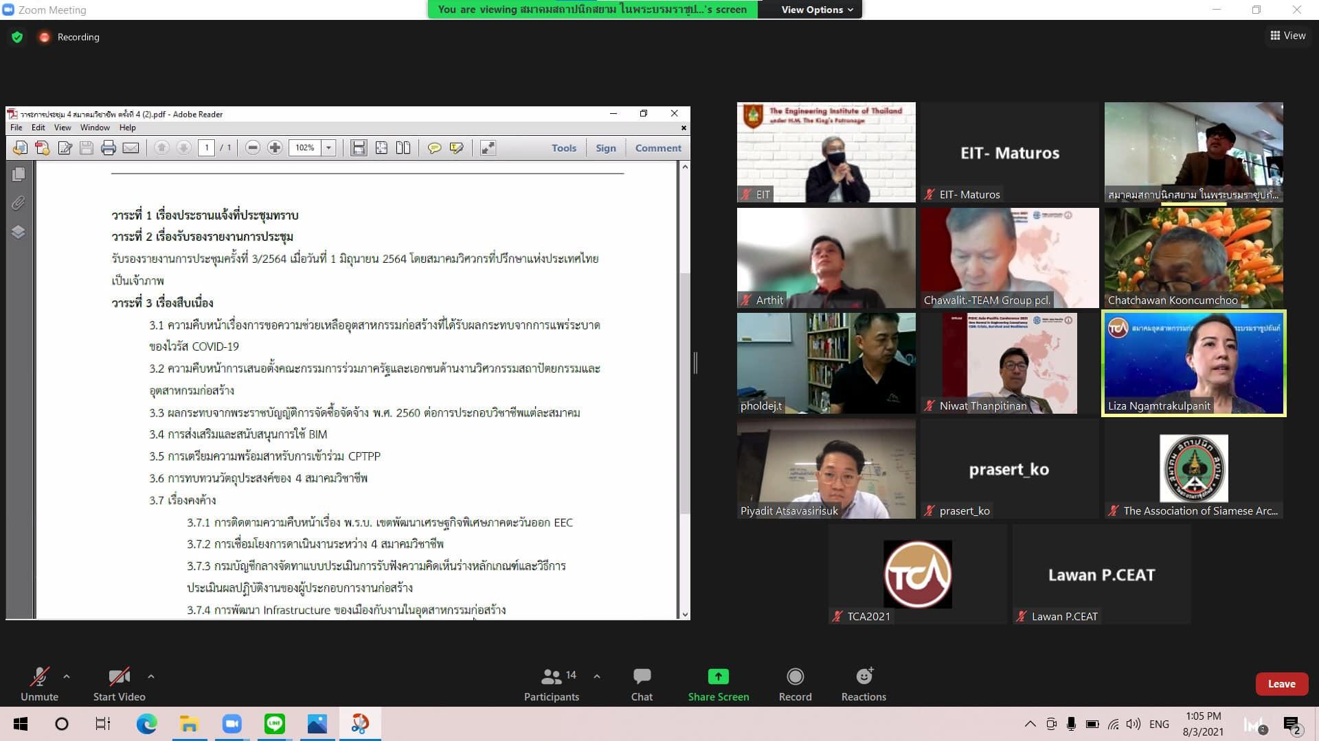 การประชุม 4 สมาคมวิชาชีพ ครั้งที่ 4/2564 ผ่านระบบออนไลน์ โดยสมาคมสถาปนิกสยาม ในพระบรมราชูปถัมภ์ เป็นเจ้าภาพ