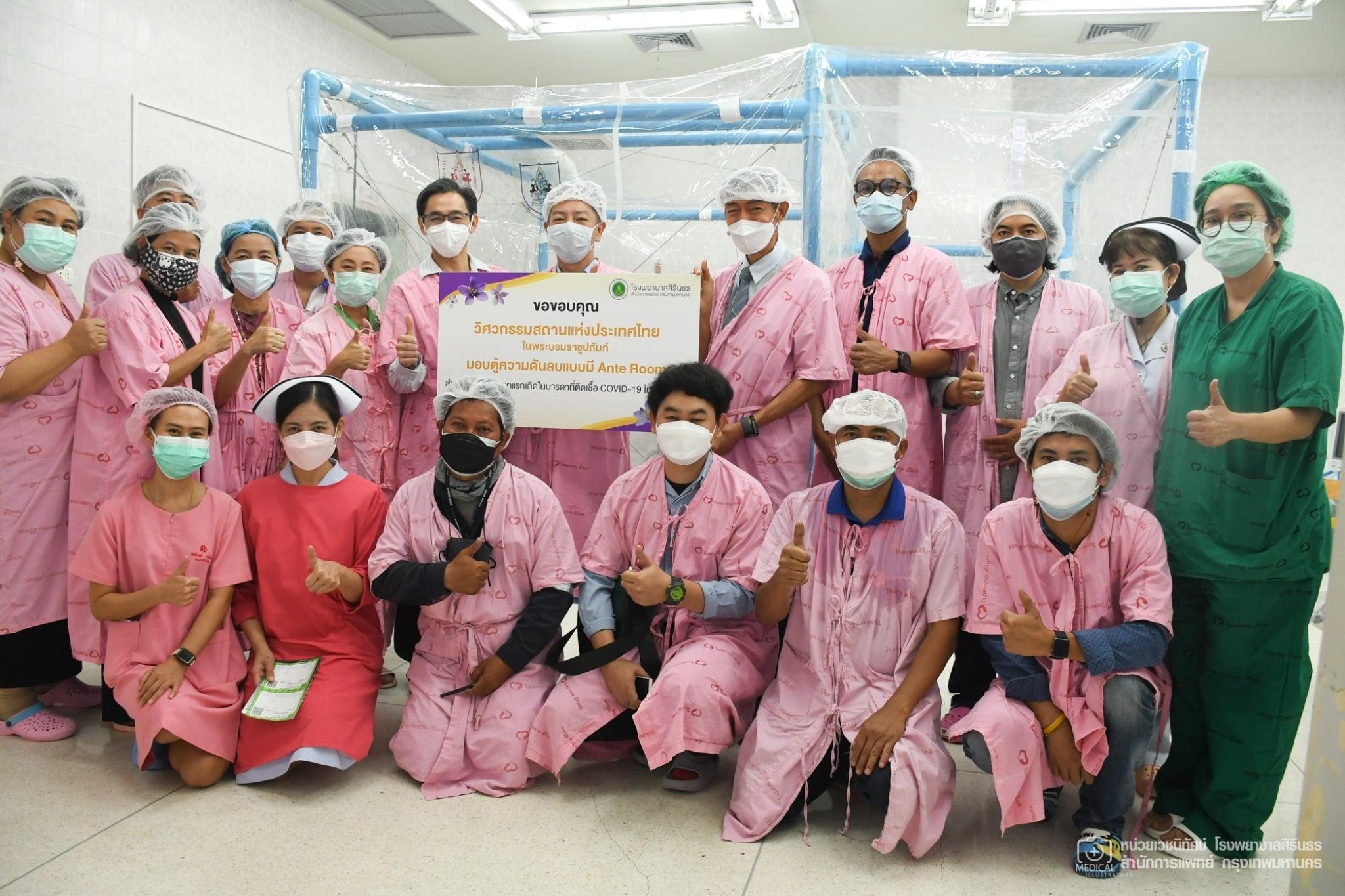 วิศวกรรมสถานแห่งประเทศไทย ในพระราชูปถัมภ์มอบ ตู้ความดันลบแบบมี Ante Room สำหรับบริบาลทารกแรกเกิดในมารดาที่ติดเชื้อ COVID-19 ในห้องคลอดให้กับโรงพยาบาลสิรินธร