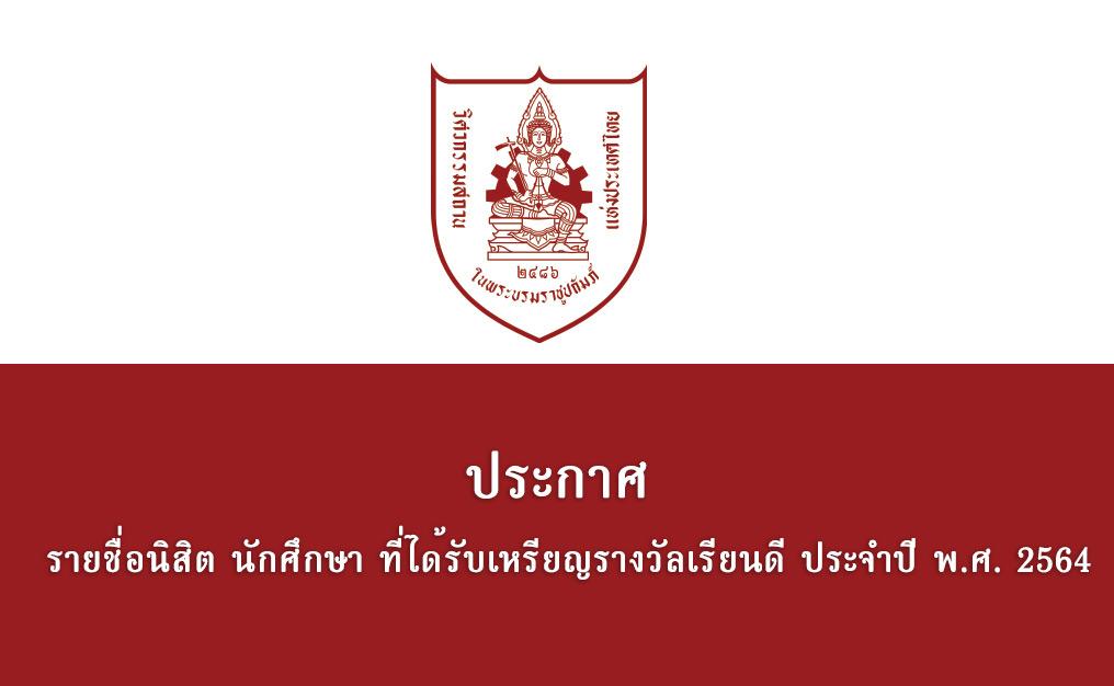 ประกาศ รายชื่อนิสิต นักศึกษา ที่ได้รับเหรียญรางวัลเรียนดี ประจำปี พ.ศ. 2564