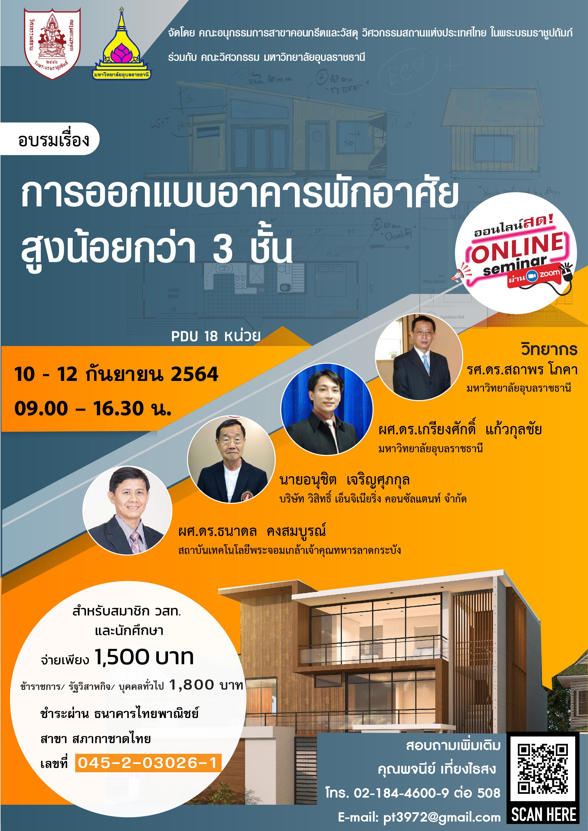 โครงการอบรมออนไลน์ การออกแบบอาคารพักอาศัยสูงน้อยกว่า 3 ชั้น (วันที่ 10-12 ก.ย. 64)