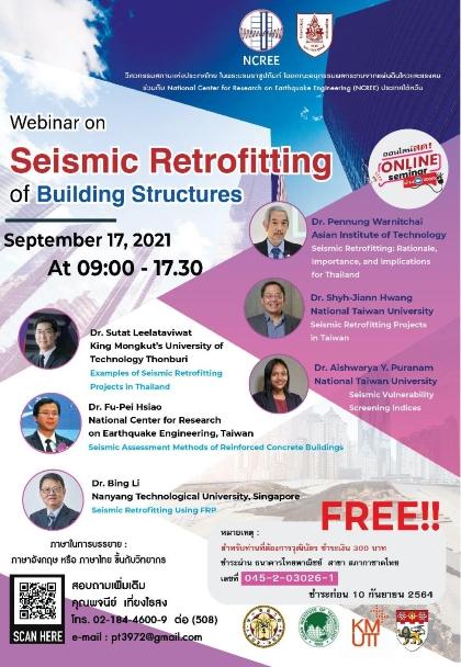 โครงการสัมมนาฟรี  การเสริมกำลังอาคารเพื่อต้านทานแผ่นดินไหว Seismic Retrofitting of Building Structures วัน 17 กันยายน 2564   ระบบออนไลน์ ผ่านโปรแกรม zoom