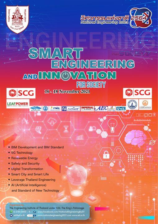 """ขอเชิญร่วมงานวิศวกรรมแห่งชาติ 2564 ภายใต้หัวข้อ """"Smart Engineering and Innovation for Society"""" 16-18 พฤศจิกายน 2564"""