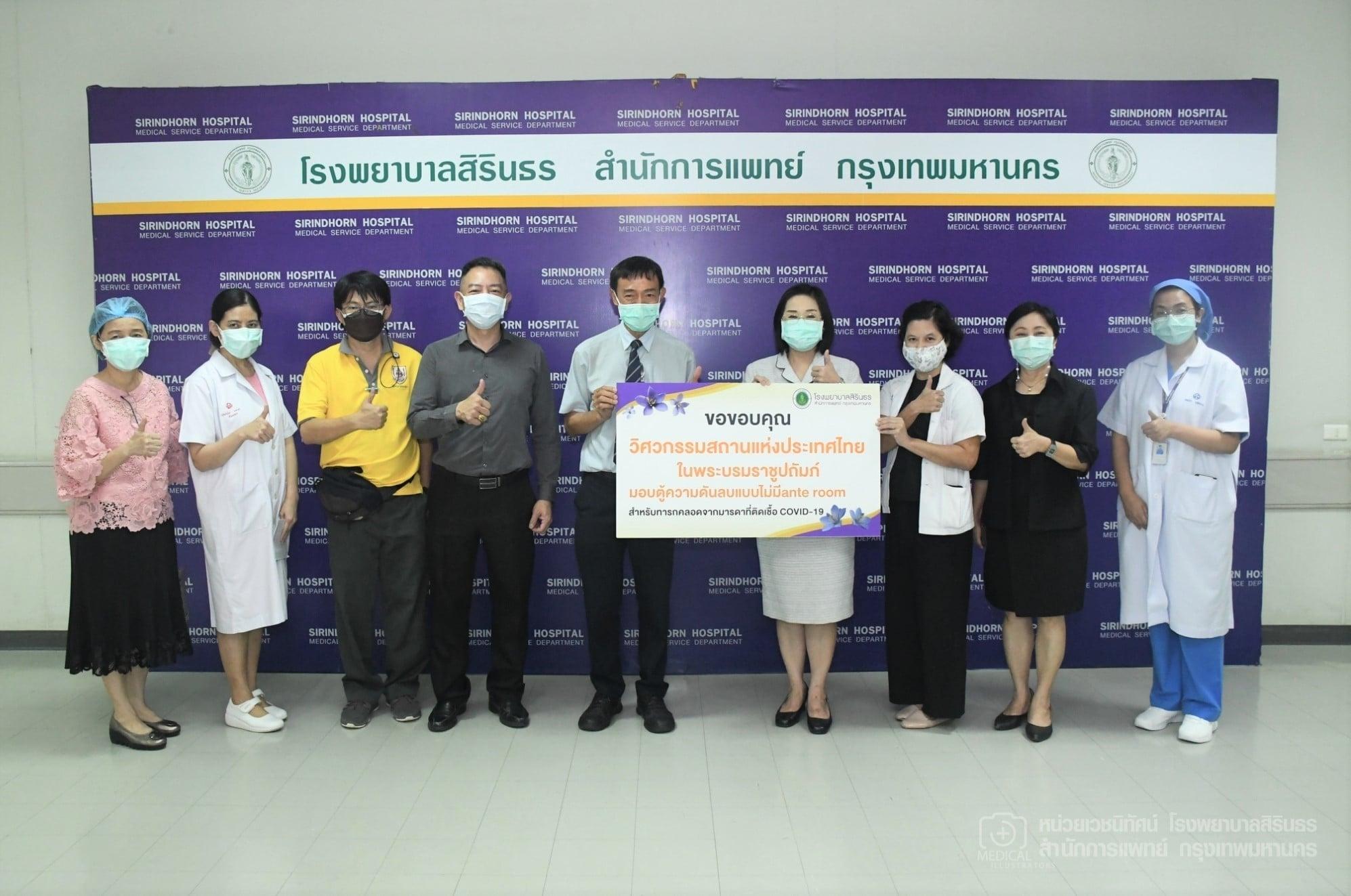 วิศวกรรมสถานแห่งประเทศไทย ในพระบรมราชูปถัมภ์ มอบตู้ความดันลบแบบไม่มี ante room จำนวน 1 ตู้ เพื่อดูแลทารกที่กิดจากมารดาที่ติดเชื้อ COVID-19ให้กับโรงพยาบาลสิรินธร สำนักการแพทย์ กรุงเทพมหานคร