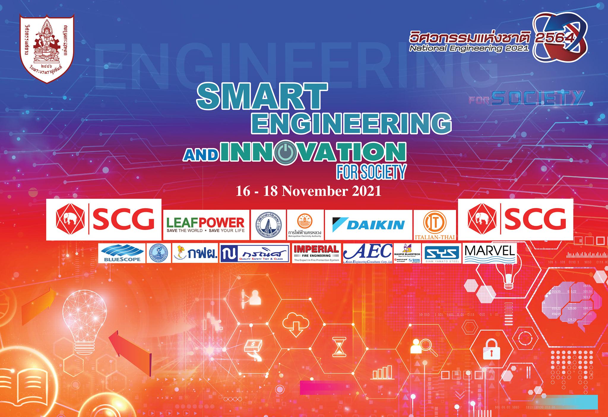 """ขอขอบคุณผู้สนับสนุนงานวิศวกรรมแห่งชาติ 2564 ระหว่างวันที่ 16-18 พฤศจิกายน 2564 ภายใต้หัวข้อ """"Smart Engineering and Innovation for Society"""