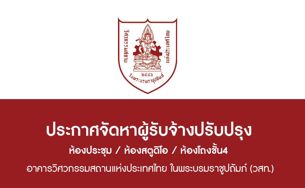 ประกาศจัดหาผู้รับจ้างปรับปรุง ห้องประชุม / ห้องสตูดิโอ / ห้องโถงชั้น4 อาคารวิศวกรรมสถานแห่งประเทศไทย ในพระบรมราชูปถัมภ์ (วสท.)