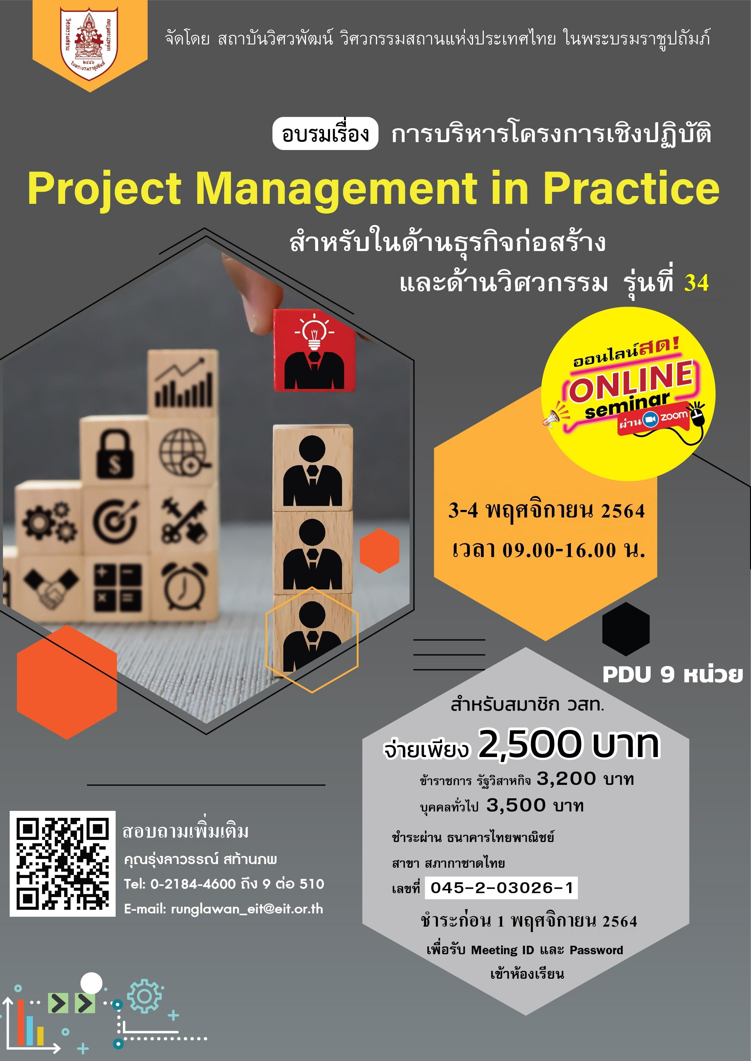 3-4/11/2564  โครงการอบรมออนไลน์เชิงปฏิบัติการหลักสูตร การบริหารโครงการเชิงปฏิบัติ (Project Management in Practice) สำหรับในด้านธุรกิจก่อสร้างและด้านวิศวกรรม รุ่นที่ 34