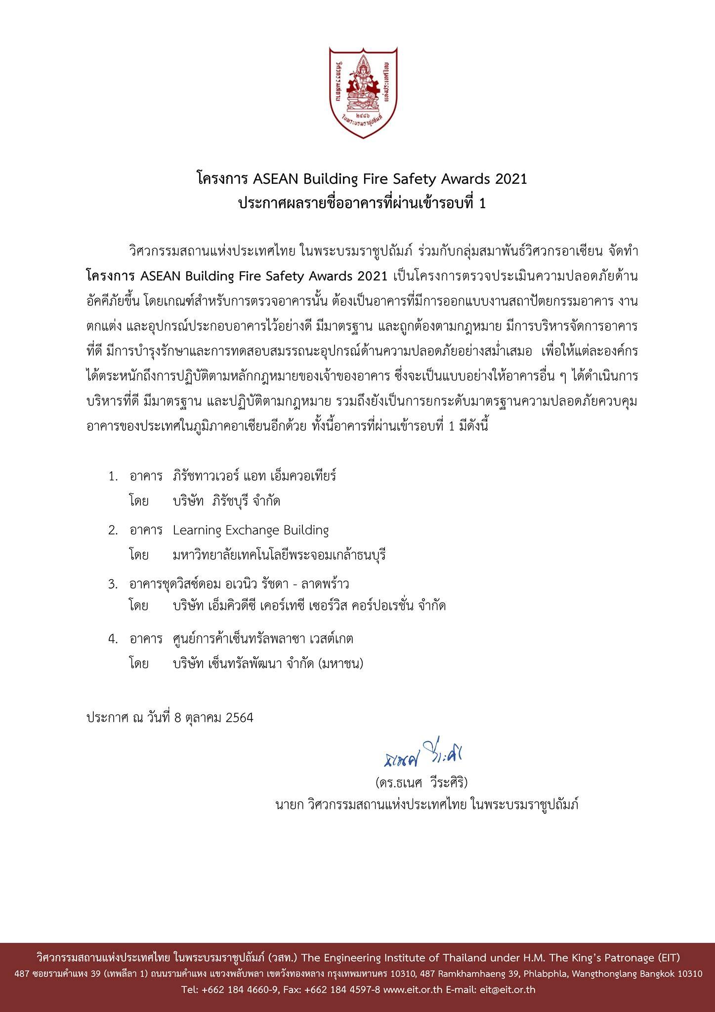 วิศวกรรมสถานแห่งประเทศไทย ในพระบรมราชูปถัมภ์ ร่วมกับกลุ่มสมาพันธ์วิศวกรอาเซียน ประกาศผลอาคารที่ผ่านเข้ารอบที่ 1 โครงการ ASEAN Building Fire Safety Awards 2021
