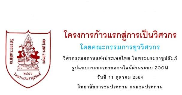 """คณะกรรมการยุววิศวกร วิศวกรรมสถานแห่งประเทศไทยฯ (วสท.) จัด โครงการ """"ก้าวแรกสู่การเป็นวิศวกร"""" แนะแนวทางการศึกษา และการประกอบวิชาชีพวิศวกรรมแก่นักศึกษาคณะวิศวกรรมศาสตร์ และประชาสัมพันธ์กิจกรรม"""