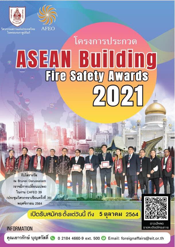 ประกาศผลรายชื่ออาคารที่ผ่านเข้ารอบที่ 1 โครงการ ASEAN Building Fire Safety Awards 2021
